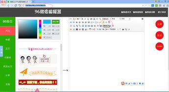 微信编辑器哪个好用 6款好用的微信编辑器下载推荐