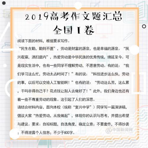 2019语文高考2卷作文范文