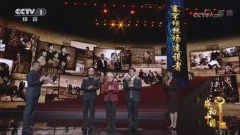 他们是感动中国2017年度人物