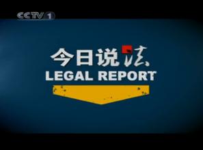 吹毛台之中央电视台今日说法罚款误为发款