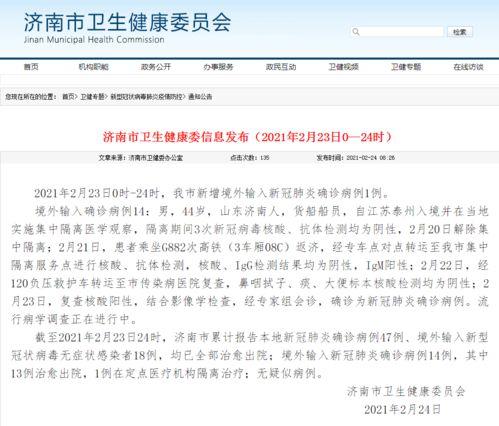 济南市新增境外输入新冠肺炎确诊病例1例