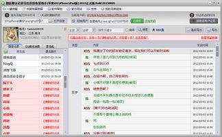 微信聊天记录误删了怎么办 微信聊天记录误删除数据恢复教程