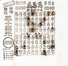 百年前广东进士搞彩票创业 买中榜者姓氏赢彩金 文史杂谈