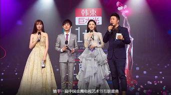 小恩爱荣登金鹰节互联社交榜,何炅周鸿祎揭榜