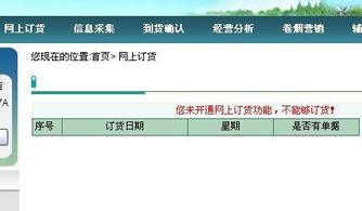 安徽烟草公司网上订货(安徽烟草专卖局网上订货)