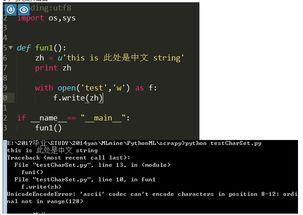 python写入文件编码格式