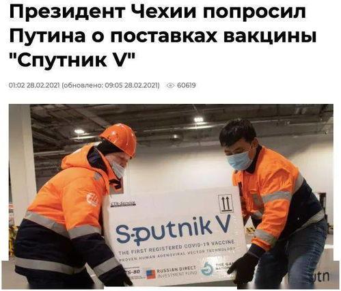 捷克总统米洛斯·泽曼已请求弗拉基米尔·普京提供卫星v型新冠病毒疫苗。