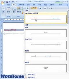 将Word2007中的首行缩进字符设置成2字符 1