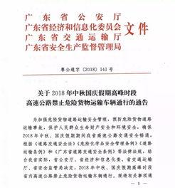 山东省9月30日零时至10月2日24时10月06日零时至10月8日24时广东省全省高速公路禁止危险货物运输车辆通行.