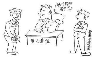 劳务派遣法定代表人变更的申请书