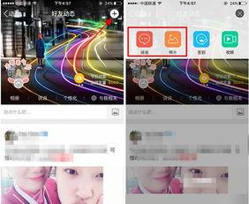 qq空间发说说显示来自iphone SE手机的方法