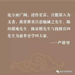中国通史的读后感