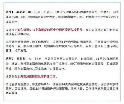 上海浦东医院4015人被隔离全部进行了核酸检测会上,上海市卫健委主任邬惊雷宣布,根据国务院联防联控机制有关要求,经上海市疫情防控指挥部研究决定,将浦东新区周浦镇明天华城小区列为中风险地区,上海市其他区域风险等级不变.、