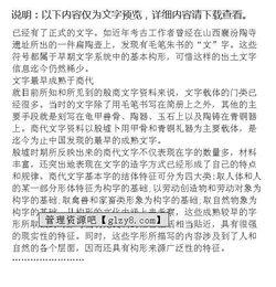 有关汉字的知识作文