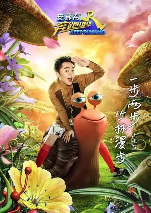 王祖蓝单人海报