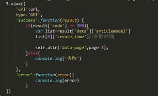 js 获取django某个表的时间格式怎么处理