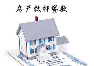 深圳房产抵押贷款(异地房产证可以在深圳)