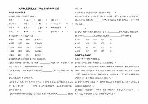 8级上册语文基础知识训练卷含答案