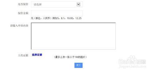 """2315投诉快递(快递公司弄坏东西不赔偿可以打12315投诉吗?)"""""""
