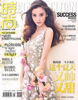 Angelababy登 时尚COSMO 演绎夏日小清新