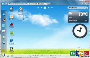 webqq3.0设置为桌面背景