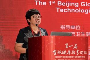 第一届全球健康北京论坛暨2019年北京流感防控技术与策略国际研讨会在京召开