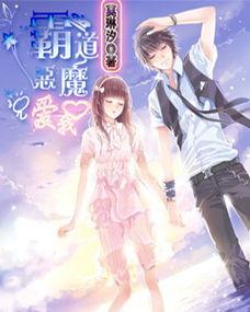 封面制作 名字叫 霸道恶魔说爱我 作者 莫琳汐 贵族校园小说