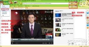 玩游戏更给力 QQ浏览器6.12版本试用报告