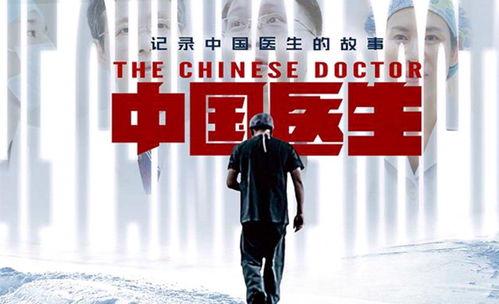 《中国医生》