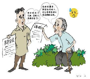 无子女老人养老协议