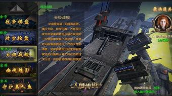 网游资讯征服天空要塞 人鱼传说 天极战舰玩法揭秘 齐名游戏网