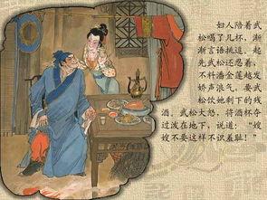 南陵笑笑生 金瓶梅 连环画系列丛书 012