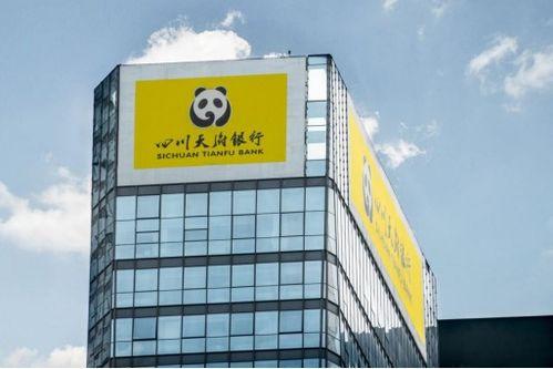 在成都世纪城看见一家四川天府银行,大堂环境看起来特别好,这家银行在四川是什么级别的啊,硬实力如何?