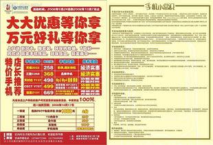 中国 移动营业厅 促销广告图片