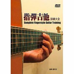 指弹吉他完整教程t指什么