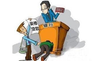 公积金装修贷款(住房公积金可以做装修)