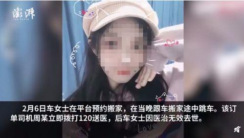 23岁女生搬家途中跳车身亡司机曾三次偏航货拉拉估值百亿,高瓴等领投
