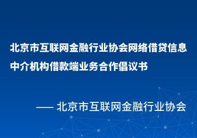中国互联网金融协会举报平台(快贷是真的吗)