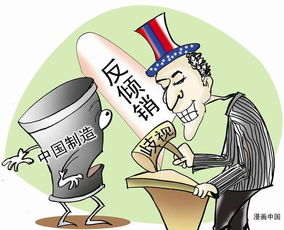 入世10年中国受困贸易保护主义