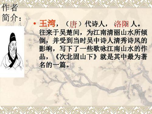 新版初中语文书古诗词