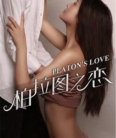 柏拉图是什么意思 谈一场柏拉图之恋
