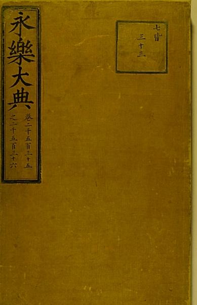 《永乐大典》其中一册的封面。