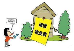 惠阳物业合同纠纷律师:缴纳物业费为业主应有之义