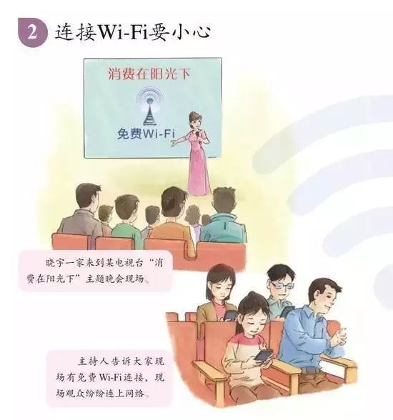 网络小学生安全小知识