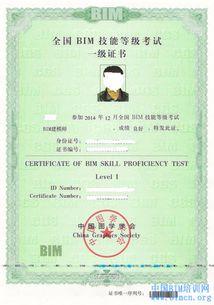全国BIM等级考试证书样本大全