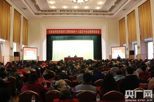 全国网信系统学习贯彻党的十八届五中全会精神报告会举办甘肃专场