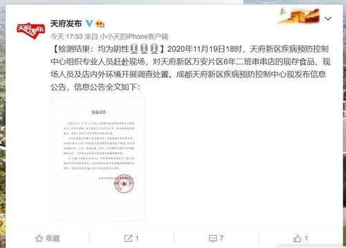 成都天府新区疾控发布公告同一小区为何两度发现感染者上海浦东医院4015人被隔离张文宏最新解读