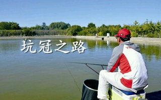 坑冠之路视频 四海钓鱼坑冠之路视频全集 钓鱼人