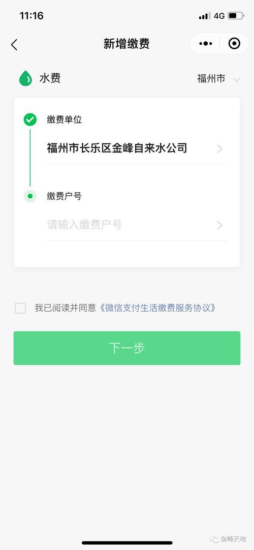 请金峰自来水公司的用户在手机上缴水费