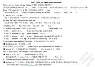 英语八年级下册知识点总结人教版